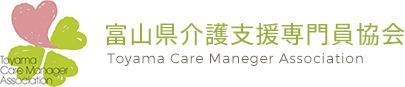 富山県介護支援専門員協会